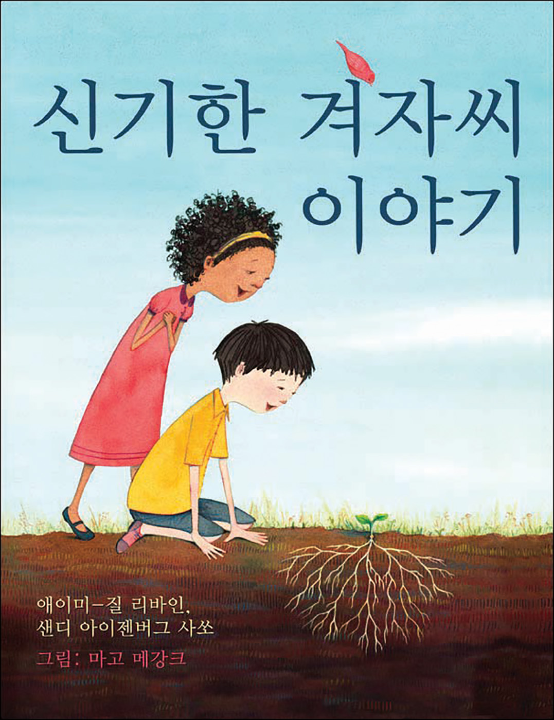 The Marvelous Mustard Seed (Korean Edition)